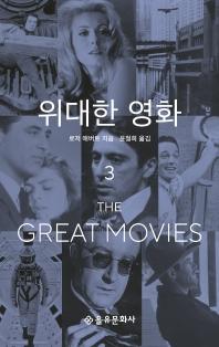 위대한 영화. 3