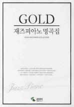 재즈피아노 명곡집(GOLD)