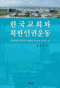 한국교회와 북한인권운동