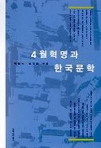 4월 혁명과 한국문학