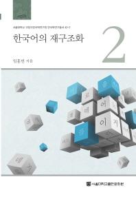한국어의 재구조화. 2