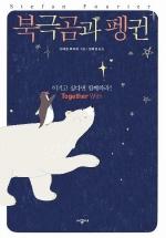 북극곰과 펭귄