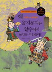 역사공화국 한국사법정. 8: 왜 을지문덕을 살수에서 물길을 막았을까