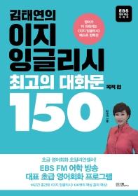 김태연의 이지 잉글리시, 최고의 대화문 150 : 목적 편