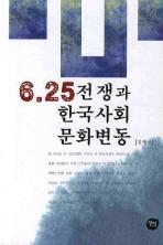 6.25 전쟁과 한국사회문화변동