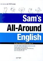 SAM'S ALL AROUND ENGLISH