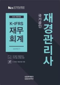 국가공인 재경관리사 K-IFRS 재무회계(2020)