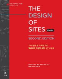 THE DESIGN OF SITES(한국어판)