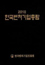 한국벤처기업총람. 2010