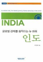 글로벌 경제를 움직이는 뉴 파워 인도