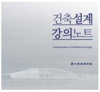 건축설계 강의노트