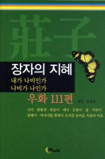 장자의 지혜(우화111편)(보급판)
