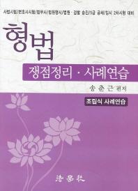 형법 쟁점정리 사례연습(조립식 사례연습)(2012)