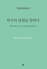 한국의 당원을 말하다
