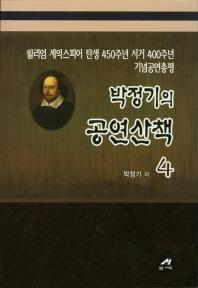 박정기의 공연산책. 4