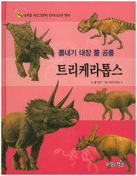 뽐내기 대장 뿔 공룡 트리케라톱스