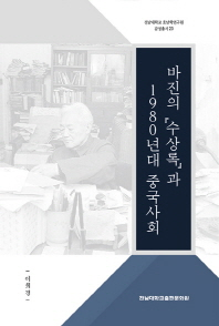 바진의 수상록과 1980년대 중국사회