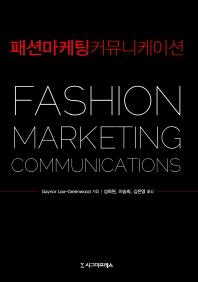 패션 마케팅 커뮤니케이션