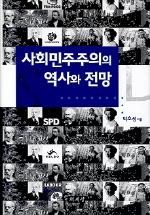 사회민주주의의 역사와 전망