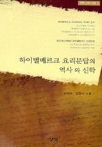 하이델베르크 요리문답의 역사와 신학