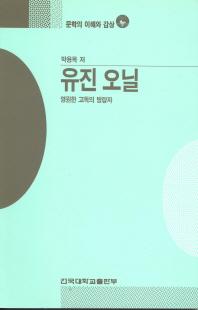 유진 오닐(문학의이해와감상 52)