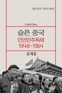 슬픈 중국: 인민민주독재 1948-1964