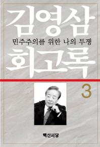 김영삼 회고록. 3
