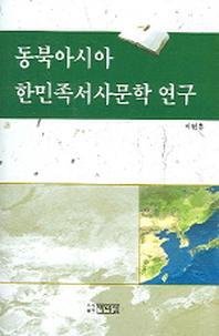 동북아시아 한민족서사문학 연구