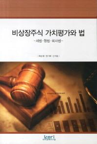 비상장주식 가치평가와 법: 세법 형법 회사법