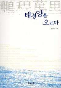 태평양을 오르다(우리문고 8)