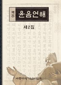 역주 윤음언해. 2