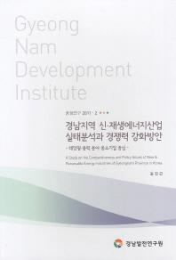 경남지역 신 재생에너지산업 실태분석과 경쟁력 강화방안