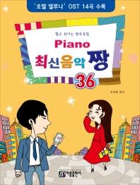 Piano 최신음악 짱. 36