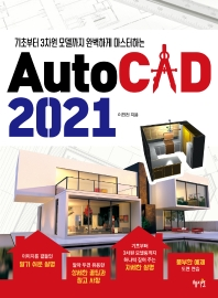 AutoCAD(2021)