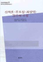 신채호 주요섭 최상덕 김산의 소설