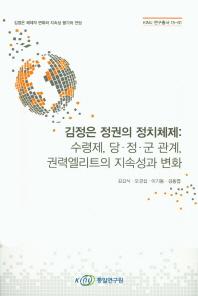 김정은 정권의 정치체제: 수령제, 당 정 군 관계, 권력엘리트의 지속성과 변화