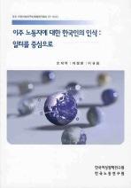 이주 노동자에 대한 한국인의 인식 : 일터를 중심으로