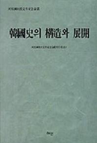 한국사의 구조와 전개
