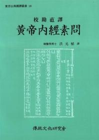 황제내경소문(동양고전국역총서 18)