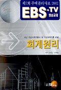 회계원리(EBS-TV방송교재)(주택관리사)