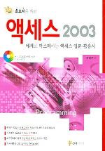 액세스 2003 (초보자를 위한)