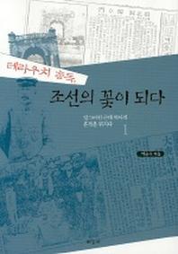 테라우치 총독 조선의 꽃이 되다