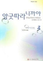 앙굿따라 니까야 3(다섯의 모음)