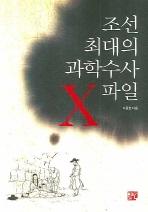조선 최대의 과학수사 X파일