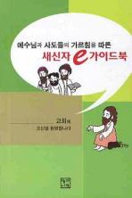 예수님과 사도들의 가르침을 따른 새신자 E 가이드북