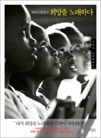 지라니 합창단 희망을 노래하다