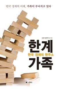 한국 경제의 현주소 한계가족