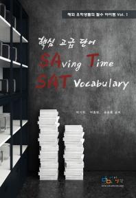 핵심 고급 단어 SAVING TIME SAT VOCABULARY