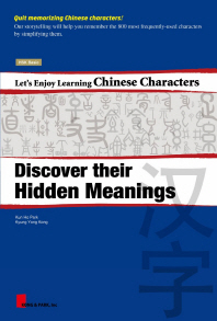Let's Enjoy Learning Chinese Characters: Discover Their Hidden Meanings