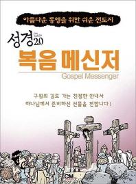 성경 2.0 복음 메신저